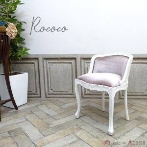 ミニ チェア コンパクト ダイニングチェア 食卓 椅子 ローバック ロココ かわいい おしゃれ ワンルーム リビング ホテル 美容室 6090-N-18F221|classic-de-modern