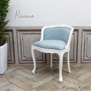 ミニ チェア コンパクト ダイニングチェア 食卓 椅子 ローバック ロココ かわいい おしゃれ ワンルーム リビング ホテル 美容室 6090-N-18F238|classic-de-modern