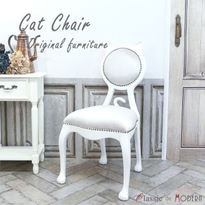 おしゃれ チェア 猫 椅子 ネコ ねこ キャット 食卓 椅子 ダイニングチェア 姫系 エレガント かわいい 店舗什器 ディスプレイ 6106-18F220 classic-de-modern