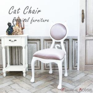 おしゃれ チェア 猫 椅子 ネコ ねこ キャット 食卓 椅子 ダイニングチェア 姫系 エレガント かわいい 店舗什器 ディスプレイ 6106-18F221 classic-de-modern