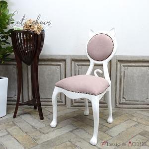 おしゃれ チェア 猫 椅子 ネコ ねこ キャット 食卓 椅子 ダイニングチェア 姫系 エレガント かわいい 店舗什器 ディスプレイ 6106-18f237 classic-de-modern