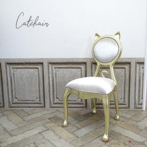 おしゃれ チェア 猫 椅子 ネコ ねこ キャット 食卓 椅子 ダイニングチェア 姫系 エレガント かわいい 店舗什器 ディスプレイ 6106-51F220 classic-de-modern
