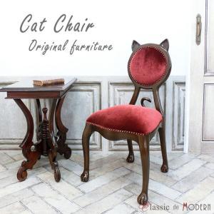おしゃれ チェア 猫 椅子 ネコ ねこ キャット 食卓 椅子 ダイニングチェア 姫系 エレガント かわいい 店舗什器 ディスプレイ 6106-5F41 classic-de-modern