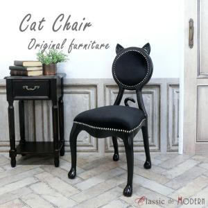 おしゃれ チェア 猫 椅子 ネコ ねこ キャット 食卓 椅子 ダイニングチェア 姫系 エレガント かわいい 店舗什器 ディスプレイ 6106-8F44 classic-de-modern
