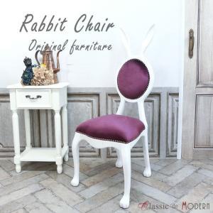おしゃれ チェア うさぎ ウサギ 椅子 ラビット 兎 バニー 食卓 椅子 ダイニングチェア エレガント かわいい カフェ ロビー ラウンジ 6107-18F222 classic-de-modern
