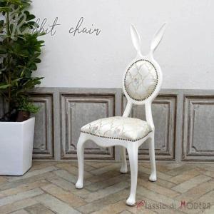 おしゃれ チェア うさぎ ウサギ 椅子 ラビット 兎 バニー 食卓 椅子 ダイニングチェア エレガント かわいい カフェ ロビー ラウンジ 6107-18f232 classic-de-modern