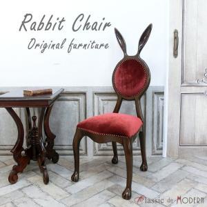 おしゃれ チェア うさぎ ウサギ 椅子 ラビット 兎 バニー 食卓 椅子 ダイニングチェア エレガント かわいい カフェ ロビー ラウンジ 6107-5F41 classic-de-modern