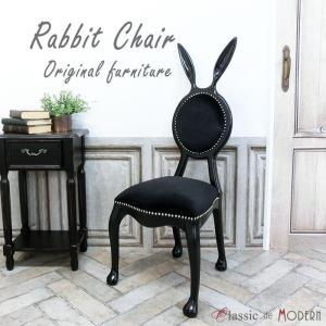 おしゃれ チェア うさぎ ウサギ 椅子 ラビット 兎 バニー 食卓 椅子 ダイニングチェア エレガント かわいい カフェ ロビー ラウンジ 6107-8F44 classic-de-modern