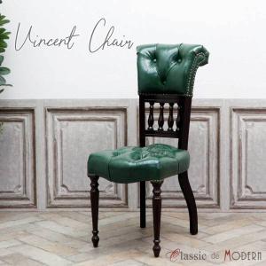 ハイバック チェア チェスターフィールド 1人掛け カフェ オフィス ダイニング 食卓 椅子 ワンルーム 英国 アンティーク ヴィンテージ レトロ 9001-S-5P91B|classic-de-modern
