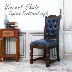 ハイバック チェア チェスターフィールド 1人掛け カフェ ダイニング 食卓 椅子 ワンルーム 英国 アンティーク ヴィンテージ レトロ 9012-5P58B classic-de-modern
