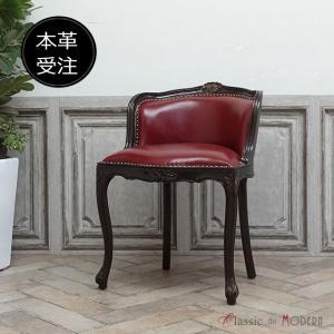 レザーチェア 受注生産専用 ダイニングチェア 食卓 椅子 ローバック ロココ かわいい おしゃれ ワンルーム リビング ホテル 美容室 order-6090-n|classic-de-modern