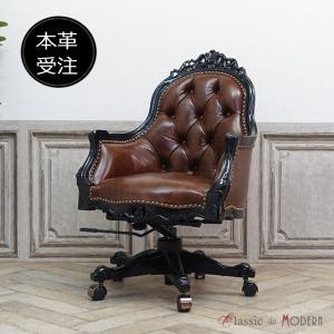 レザーデスクチェア 受注生産専用 オフィスチェア ロココ アームチェア アンティーク エレガント 姫系 ロマンティック ホテル order-6093-n-of|classic-de-modern