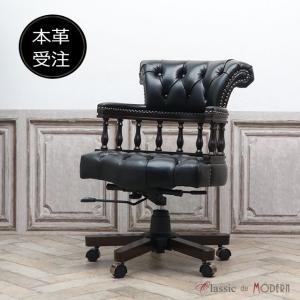 デスクチェア 本革受注生産用 オフィスチェア チェスターフィールド 書斎 ヴィンテージ アンティーク イギリス 英国 order-9001-of-leather|classic-de-modern
