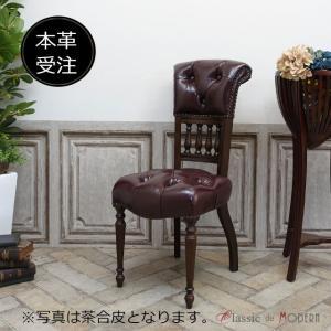 受注生産用  レザーチェア 1人掛け チェスターフィールド 一人用 ダイニング 椅子 ヴィンテージ アンティーク イギリス 英国 order-9001-s-leather|classic-de-modern