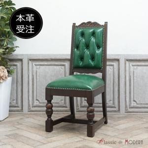 レザーチェア 受注生産用  チェスターフィールド ダイニング チェア 食卓 椅子 ヴィンテージ アンティーク イギリス 英国 order-9012-leather|classic-de-modern