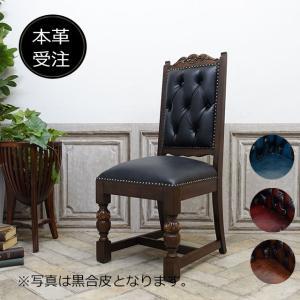 レザーチェア 受注生産用  チェスターフィールド ダイニング チェア 食卓 椅子 ヴィンテージ アンティーク イギリス 英国 order-9012-leather-washoff|classic-de-modern