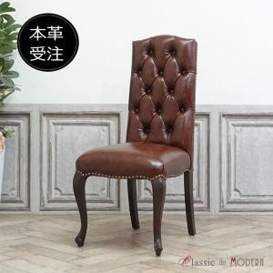 レザーチェア 受注生産用  チェスターフィールド ダイニング チェア 椅子 ヴィンテージ アンティーク イギリス 英国 order-9014-leather|classic-de-modern