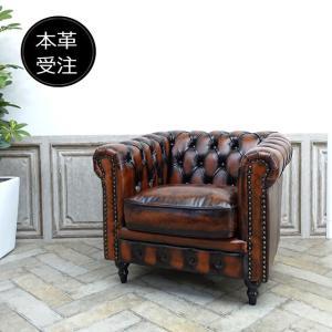 受注生産用 1人掛け ソファ 一人用 ソファー チェスターフィールド 長椅子 イギリス ヨーロピアン 英国 新生活 リビング ロビー ラウンジ order-vc1-leather|classic-de-modern