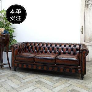 受注生産用 三人掛け ソファ 3人用 ソファー チェスターフィールド 長椅子 イギリス ヨーロピアン 英国 新生活 リビング ロビー ラウンジ order-vc3-leather|classic-de-modern