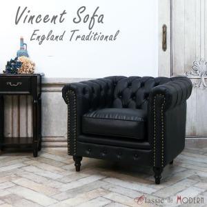 チェスターフィールド ソファ 1人掛け ソファー 一人用 長椅子 ヴィンセント  ヴィンテージ レトロ シャビー 英国 イギリス ラウンジ カフェ VC1P32K|classic-de-modern