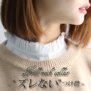 ★フリルつけ襟★  いまや定番となったつけ襟。 これ1つ付けるだけで首元がぐんっと華やかになります。...