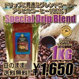 コーヒー 珈琲 コーヒー豆 スペシャル ドリップ ブレンド コーヒー 1kg 2.2lb 豆 のまま classicalcoffee