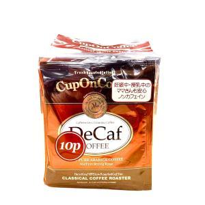デカフェ コロンビア カップオンコーヒー 10杯分セット カフェインレス ドリップオンコーヒー クラシカルコーヒーロースター|classicalcoffee