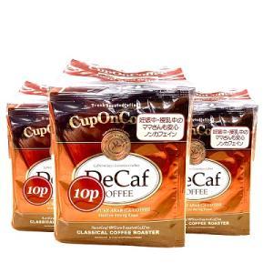 デカフェ コロンビア カップオンコーヒー 30杯分セット カフェインレス ドリップオンコーヒー クラシカルコーヒーロースター|classicalcoffee