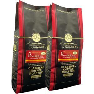 コーヒー 珈琲 コーヒー豆 1kg プレミアム ブレンド コーヒー 1.1lb 500g 2個セット 豆 or 挽|classicalcoffee