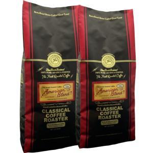 コーヒー 珈琲  コーヒー豆 1kg アメリカン ブレンド コーヒー 1.1lb 500g 2個セット豆 or 挽|classicalcoffee