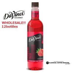 ダヴィンチ  ケース販売 フレーバーシロップ グルメ  ストロベリー 瓶 Davinci  12本セット|classicalcoffee