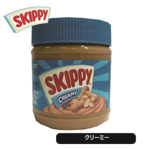 ピーナッツバター SKIPPY スキッピー クリーミー 340g