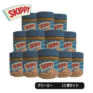 ピーナッツバター 送料無料  SKIPPY スキッピー  ピーナッツバター クリーミー 340g 12個セット 業務用 ケース販売|classicalcoffee