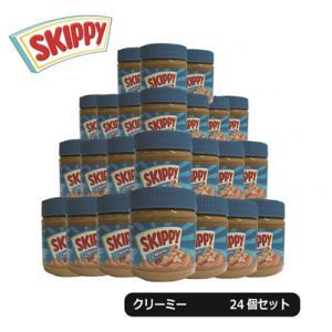 ピーナッツバター SKIPPY スキッピー  ピーナッツバター クリーミー 340g 24個セット 送料無料 業務用 ケース販売|classicalcoffee