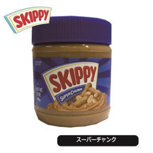 ピーナッツバター SKIPPY スキッピー  スーパーチャンク 340g