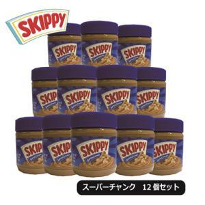 ピーナッツバターSKIPPY スキッピー  ピーナッツバター スーパーチャンク 340g 12個セット 送料無料 業務用 ケース販売|classicalcoffee