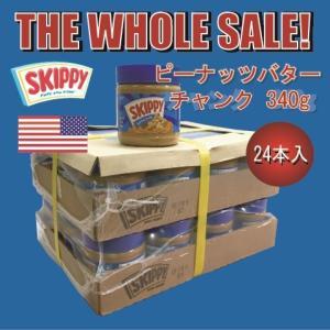 ピーナッツバター SKIPPY スキッピー ピーナッツバター スーパーチャンク 340g 24個セット 送料無料 業務用 ケース販売|classicalcoffee