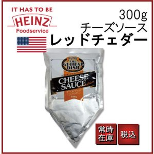HEINZ ハインツ チーズソース レッドチェダー CHEESE SAUCE 300g REDCHEDDAR|classicalcoffee