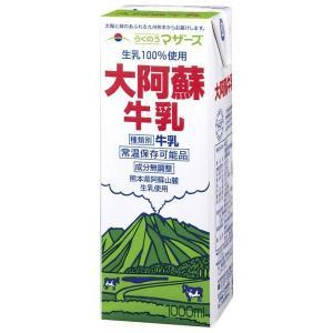 らくのうマザーズ 大阿蘇 牛乳 1L×6本|classicalcoffee