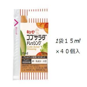 キューピー コブサラダドレッシング 15ml×40 業務用 小分け 弁当 にも最適|classicalcoffee