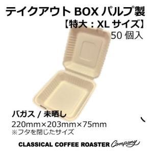 テイクアウトボックス バルプ製 特大XLサイズ 50個 ケータリング フードボックス classicalcoffee
