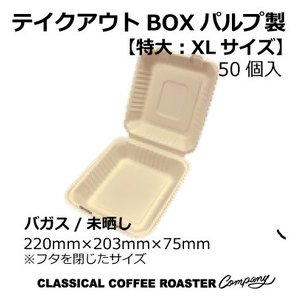 テイクアウト ボックス バルプ製 特大XLサイズ 50個×12袋 1ケース classicalcoffee