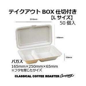 テイクアウトボックス 仕切付き Lサイズ 50個*16袋 800個 ケース販売 ケータリング フードボックス classicalcoffee