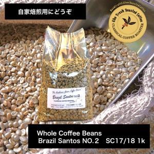 アラビカ コーヒー生豆 ブラジル サントス Brazil Santos NO2 SC17/18 1kg クラシカルコーヒーロースター|classicalcoffee