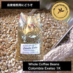 アラビカコーヒー 生豆 コロンビア エクセルソ Colombia Exelso 1kg クラシカルコーヒーロースター|classicalcoffee