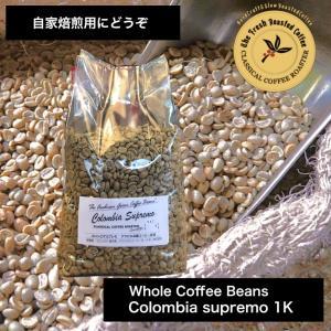 アラビカコーヒー生豆 コロンビア スプレモ 1kg Colombia Supremo 1kg  クラシカルコーヒーロースターの画像