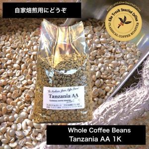 アラビカ コーヒー生豆 タンザニア AA(キリマンジャロ)Tanzania-AA 1kg クラシカルコーヒーロースター|classicalcoffee