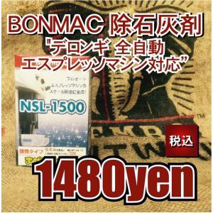 "BONMAC 全自動エスプレッソマシン用 除石灰剤 100mlx2""デロンギ社 全自動エスプレッソマシン対応""|classicalcoffee"