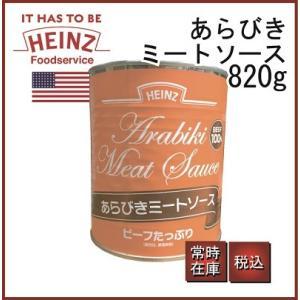 HEINZ ハインツ あらびきミートソース 820g 缶入|classicalcoffee