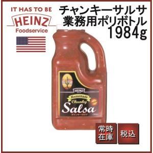 HEINZ ハインツ チャンキーサルサソース 業務用 ポリボトル 1984G|classicalcoffee